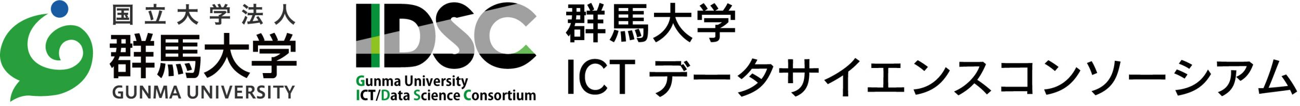 群馬大学 ICTデータサイエンスコンソーシアム